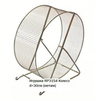 Игрушка RP3154 Колесо d=30см (металл) д/грызунов (сетка)